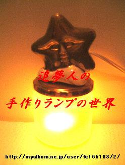 追夢人の手作りランプの世界【フリーマーケットのサイトへ】